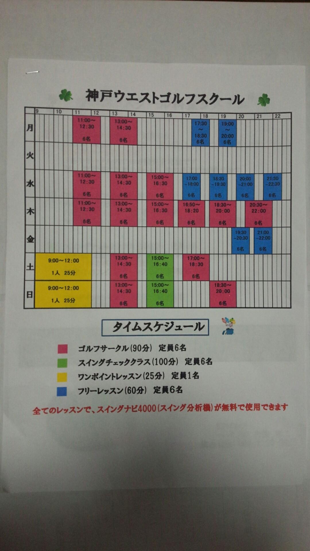 ウエストスクール 日程表 最新