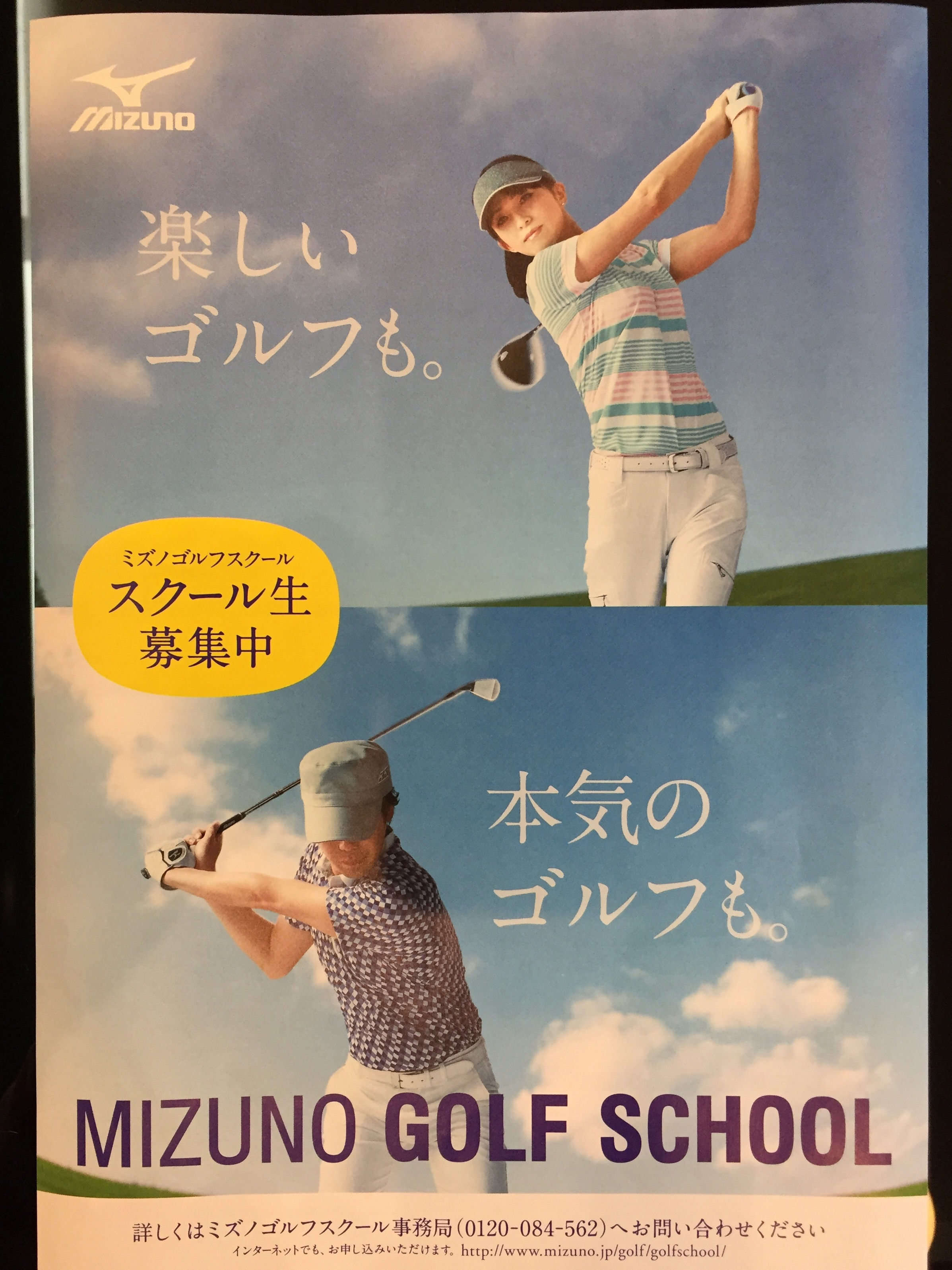 MIZUNO GOLF SCHOOL 開校