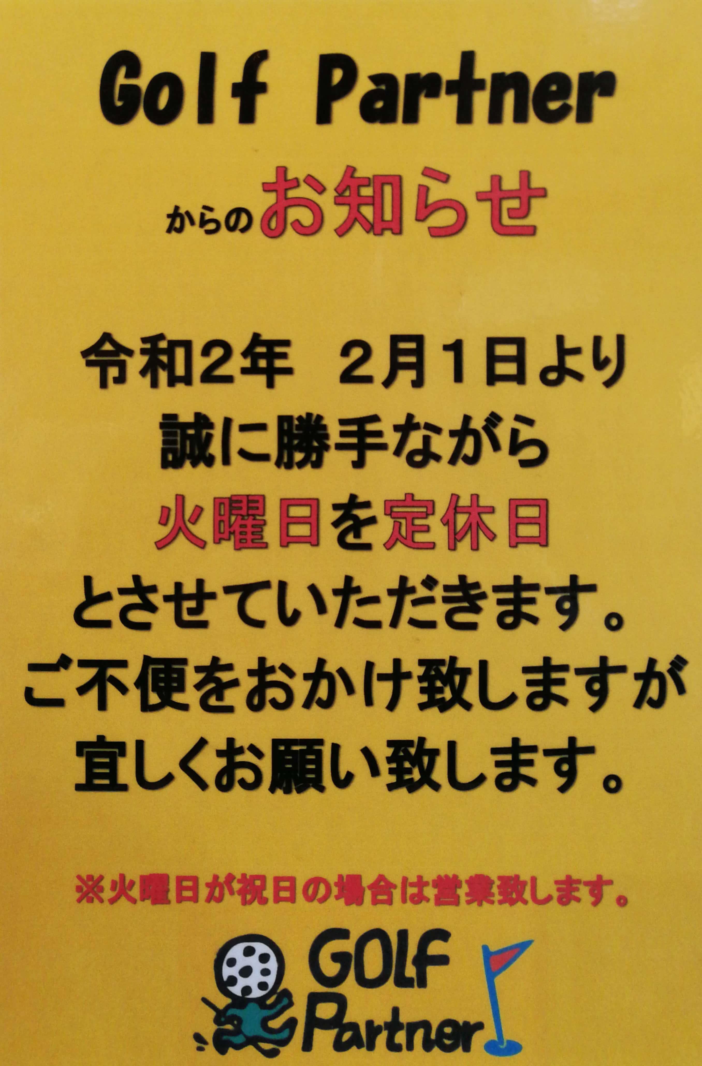 Golf Partner から 火曜日 定休日 のお知らせ