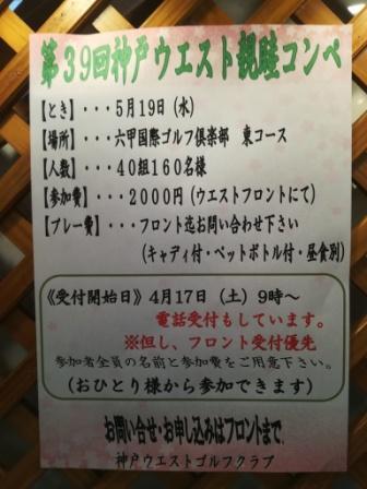 第39回神戸ウエスト親睦コンペ開催します。